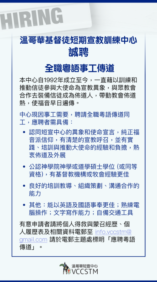 202110 聘粵傳道